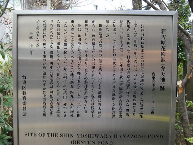 11.03.14.吉原弁財天 ・弁天池跡 (台東区)