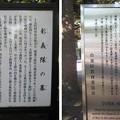 10.11.11.彰義隊墓(台東区。都営上野恩賜公園)
