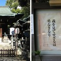 Photos: 花園稲荷神社(台東区。都営上野恩賜公園)五條天神社