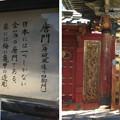 Photos: 10.11.11.上野東照宮(台東区。都営上野恩賜公園)