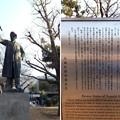 Photos: 15.01.05.野口英世像(台東区。都営上野恩賜公園)