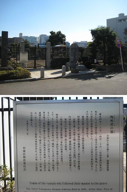 Photos: 10.11.11.現龍院墓地(台東区)家光殉死者墓地