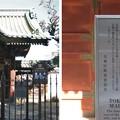 Photos: 10.11.11.寛永寺第二霊園(台東区)徳川家綱霊廟勅額門