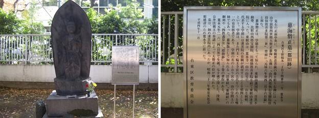 10.11.11.寛永寺(台東区)慈海僧正墓