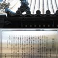 Photos: 10.11.11.寛永寺(台東区)根本中堂