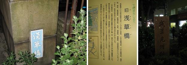 10.10.18.浅草見附跡(台東区浅草橋)