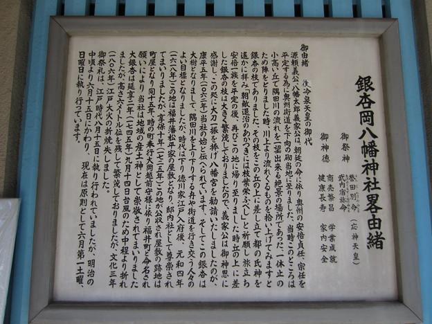 銀杏岡八幡神社(台東区浅草橋)