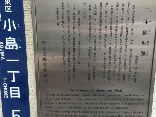 三味線堀跡(台東区小島)