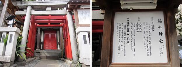 11.03.24.鳥越神社(台東区鳥越)福寿神社