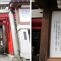 Photos: 11.03.24.鳥越神社(台東区鳥越)福寿神社