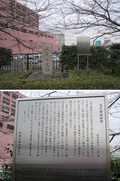 11.03.24.蔵前橋 西詰北側(台東区蔵前)