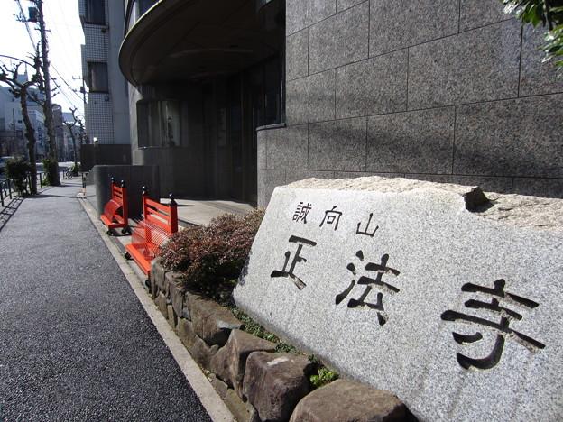 正法寺 (台東区東浅草)