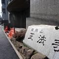 Photos: 正法寺 (台東区東浅草)