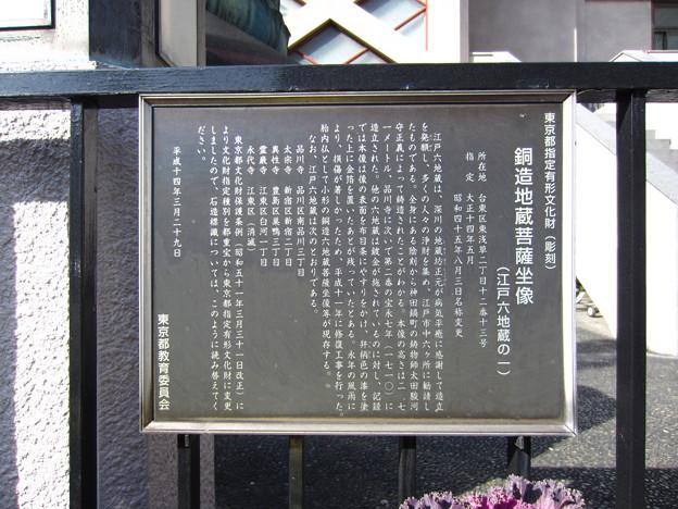 東禅寺 (台東区東浅草)