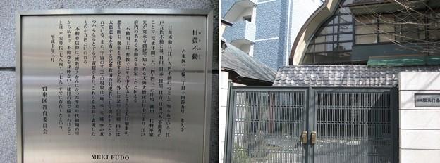 11.03.14.永久寺(台東区三ノ輪)