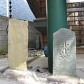Photos: 永久寺(台東区三ノ輪)板碑