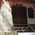 Photos: 永久寺(台東区三ノ輪)目黄不動尊