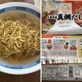 Photos: tabeteだし麺シリーズ「三重県産 真鯛だし 塩ラーメン」