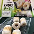 Photos: つまみ(*´ω`*)