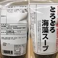 Photos: ひと工夫?(゜◇、゜)