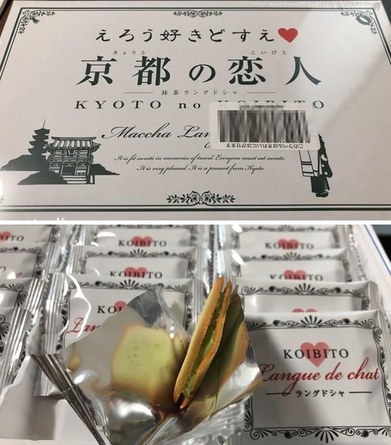 京都の恋人(〃ω〃)
