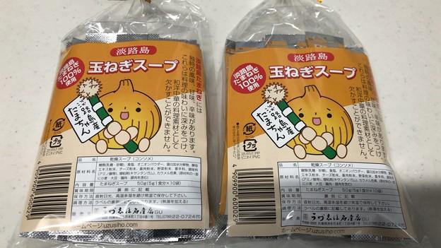 Photos: 淡路島たまねぎ(゜ω、゜)