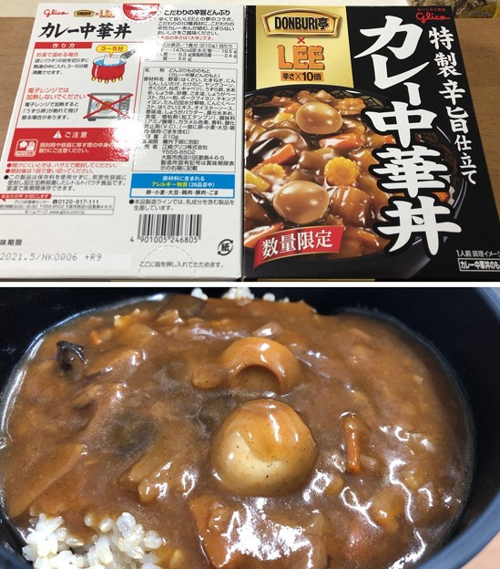 カレー中華丼(゜□、゜)