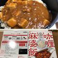 Photos: カレー麻婆飯