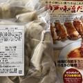 Photos: 神戸味噌だれ餃子