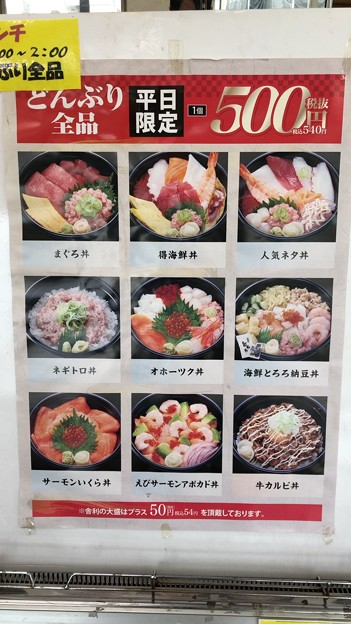 Photos: 小僧寿しランチタイム