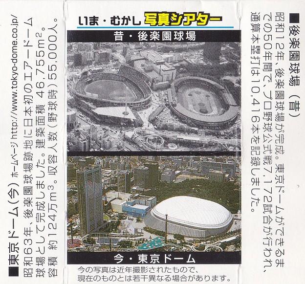 Photos: 後楽園球場→東京ドーム