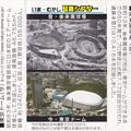 後楽園球場→東京ドーム