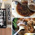 カレー中華丼アレンジ(゜▽、゜)
