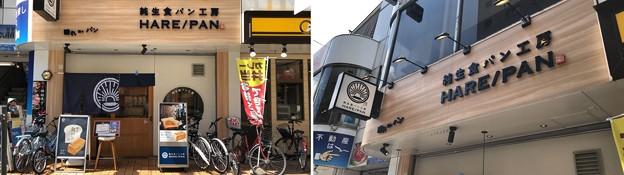 純生食パン工房 HARE/PAN(越谷市)
