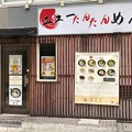 Photos: ニューたんたんめん(府中市)
