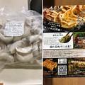 Photos: 肉汁餃子製作所 ダンダダダン酒場