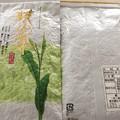 Photos: 狭山茶