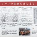 Photos: トロッコ電車(黒部宇奈月温泉駅・新黒部駅前)