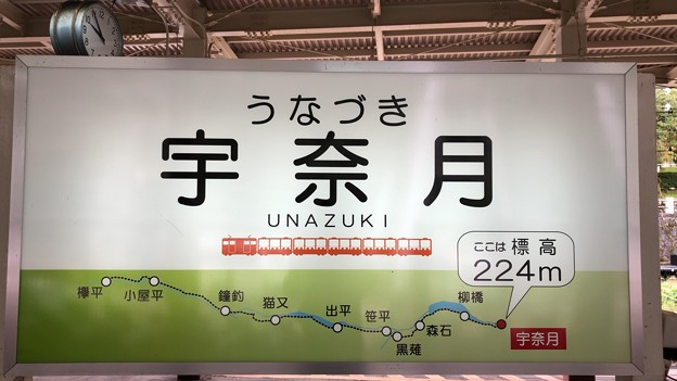 黒部峡谷鉄道 宇奈月駅(黒部市)
