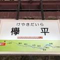 Photos: 黒部峡谷鉄道 欅平駅(黒部市)