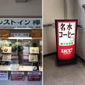 レストイン欅(欅平駅食堂。黒部市)