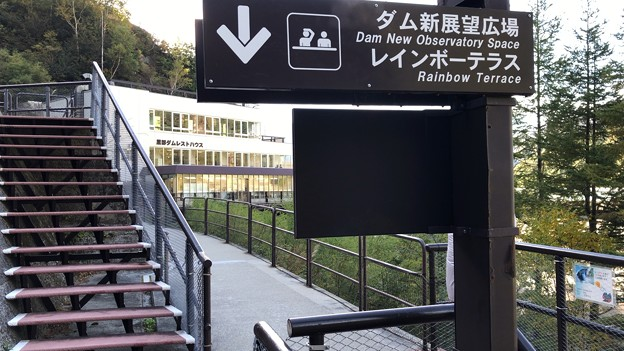 黒部ダム 連絡通路・階段(立山町)