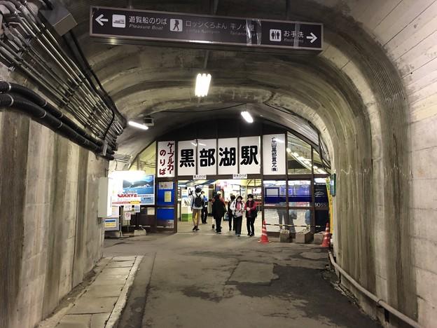 黒部ケーブルカー 黒部湖駅(立山町)