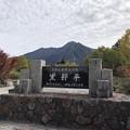 Photos: 黒部平(立山町)