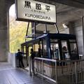 Photos: 立山ロープウェイ 黒部平駅(立山町)