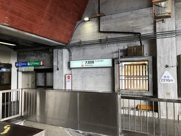 立山ロープウェイ 大観峰駅(立山町)