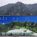 黒部平駅 パノラマ展望台(立山町)
