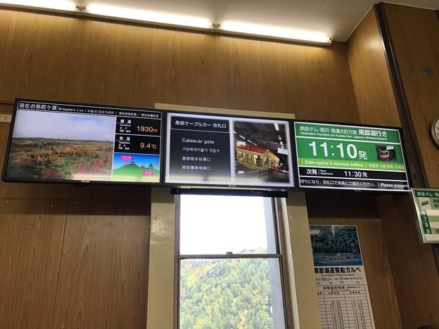 黒部ケーブルカー 黒部平駅(立山町)