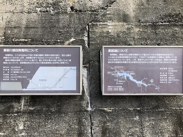黒部ダム 堰堤東詰(立山町)