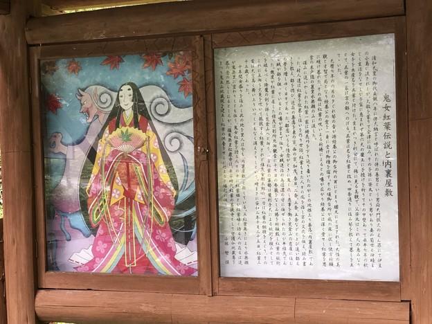 内裏屋敷跡(長野市鬼無里)